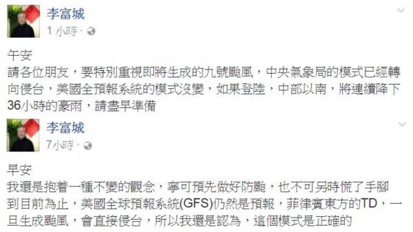 氣象專家李富城在臉書上發文。(圖擷取自臉書)