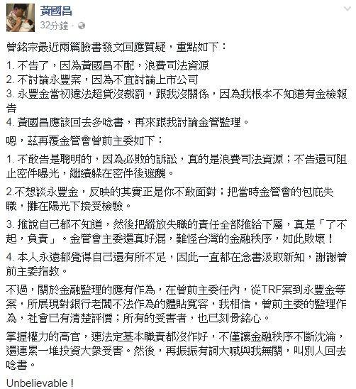 黃國昌臉書全文。(圖擷取自黃國昌臉書)