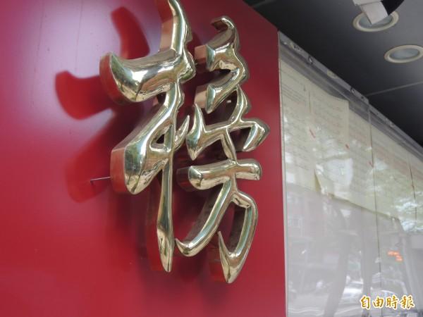 考選部宣布,中醫師等專技人員國家考試29日將照常舉行,30日將視颱風動態再宣布。(記者黃邦平攝)