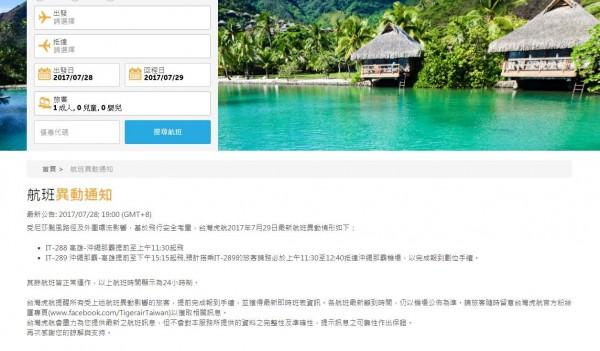 受尼莎颱風路徑及外圍環流影響,台灣虎航宣布29日最新航班異動情形。(翻攝虎航官網)