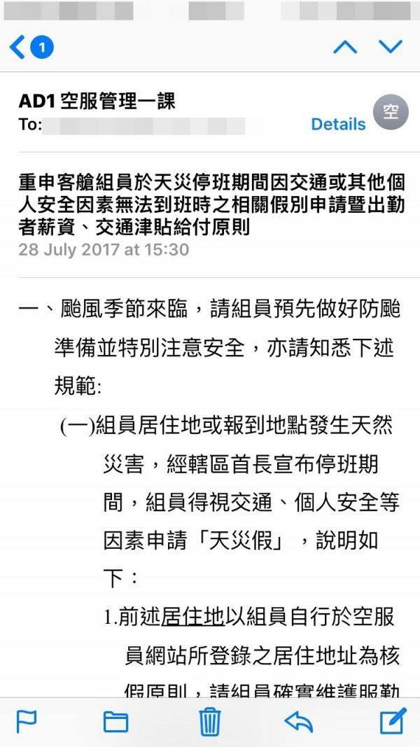 長榮空服員表示,公司前天向組員發出郵件,說明若政府宣布停班停課,組員就可請天災假。(長榮空服員提供)