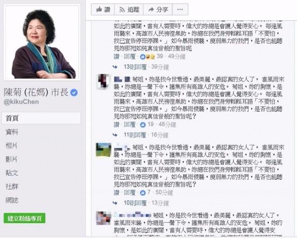 高雄市有網友給予極高度的讚美,表示:「陳菊從來沒讓我們失望過」。(圖擷自臉書)