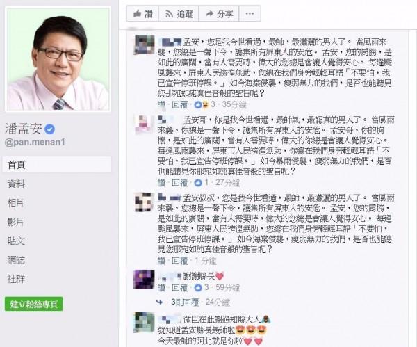 網友對於屏東縣長潘孟安宣布明日停班停課的做法甚是滿意,用滿滿的「讚頌大樓」灌爆孟安哥的臉書表達謝意。(圖擷自臉書)