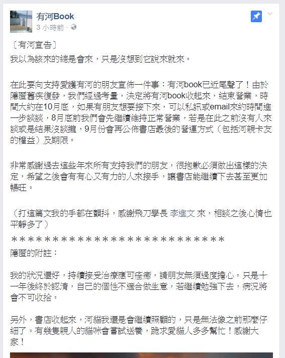 「有河book」今(30)日晚間宣布,因為女主人「隱匿」舊疾復發,決定大約在10月底結束營業。(圖擷取自臉書)