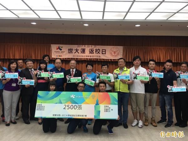 淡江校友捐贈2500張世大運舉重門票給母校,邀請校友返校看世大運。(記者郭安家攝)