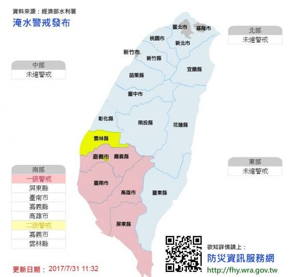 經濟部水利署也對此發布淹水警戒,嘉義縣、台南市、高雄市、屏東縣等南部4縣市發布一級淹水警戒。(圖擷取自水利署)
