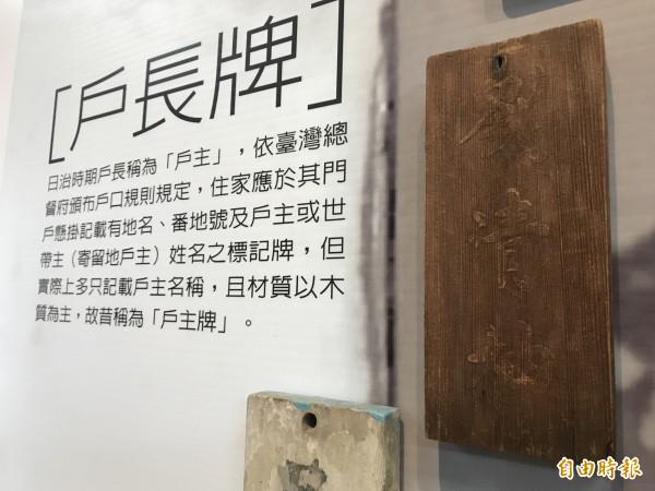 戶長牌有百餘年歷史,是日治時期的門牌。(記者李忠憲攝)