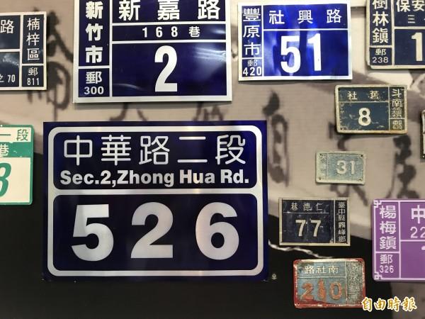豐原戶政文物系列展在豐原戶政事務所舉行,現場展出國內各式門牌。(記者李忠憲攝)