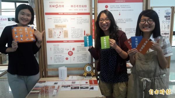 新竹市府舉辦舊城好生活設計松競賽,由3名新竹人設計的創意桌遊「舊城新發現」獲第一名,透過桌遊可認識舊城的歷史文化和生活。(記者洪美秀攝)