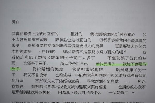 教戰手冊內的詩句「若我要攜手,我絕不會輕易放手」。(記者張瑞楨翻攝)