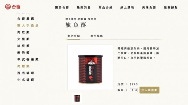 台畜旗魚酥被香港驗出含超標雜質汞,但食藥署表示,仍符合我國限量標準。(取自官網)