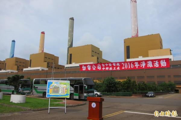 台中火力發電廠昨上午才剛傳出7號機跳機,今晚間卻又傳出1號機也發生故障,供電量因此減少55萬瓩。(資料照)