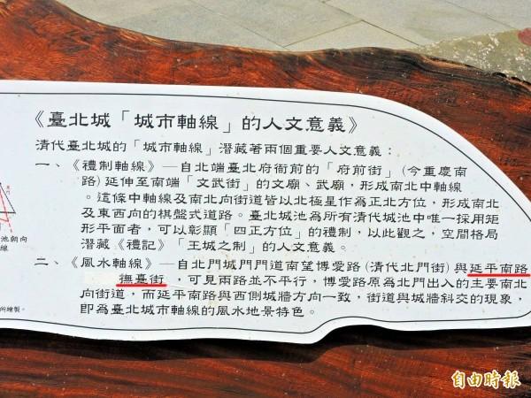 文史學者鄭勝吉指出,撫臺街是日治時期命名的「街區」而非街道,但考證不周常導致以訛傳訛,之前有向市府建言過但未獲重視,錯誤就這樣繼續留在官方告示版上。(記者張凱翔攝)