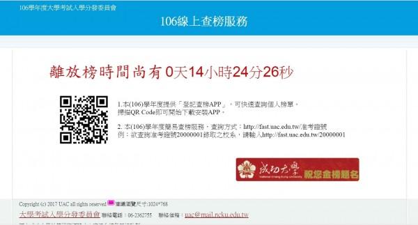 106學年大學考試分發結果將在8月8日父親節正式公布,考生可上網或利用手機APP程式來查榜。(圖取自網路)