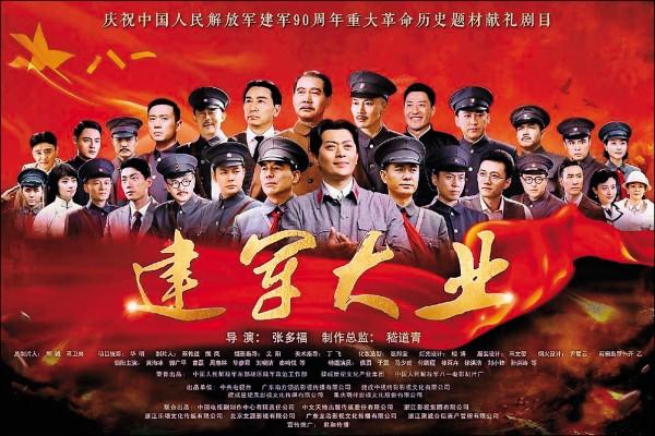 中國人民解放軍建軍九十週年電影《建軍大業》,票房慘澹。(取自網路)