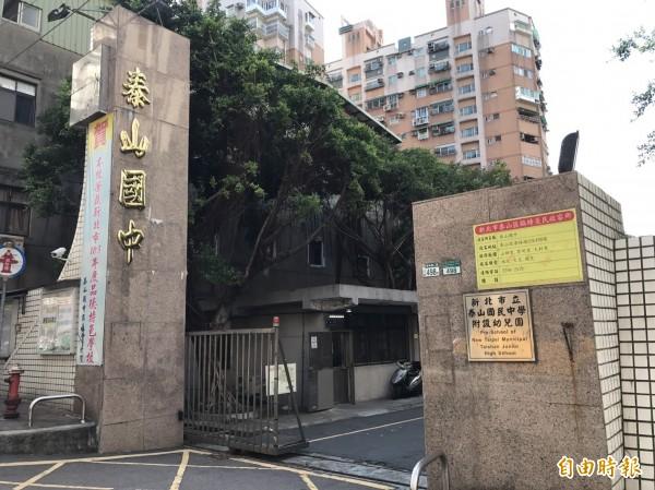 泰山國中創校超過50年,因當年時空背景,校內建物建照、使照多有缺漏,連校地徵收都未齊全。(記者葉冠妤攝)