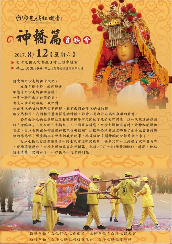 白沙屯媽祖進香神轎篇首映會,12日逗陣來。(記者蔡政珉翻攝)