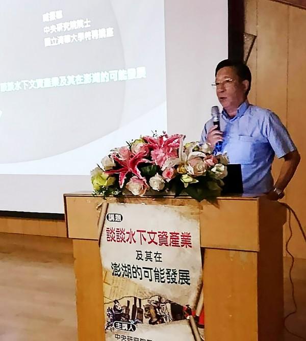 中研院院士臧振華今天(11日)在澎湖演講提到,澎湖極具發展水下考古觀光的潛力。(中央社)