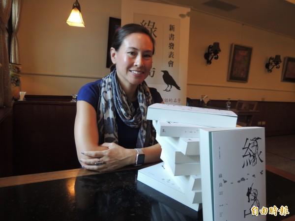美籍台裔女作家楊小娜的小說《綠島》,以228事件至白色恐怖的台灣為舞台,寫出那時戰慄的台灣年代。(記者楊媛婷攝)