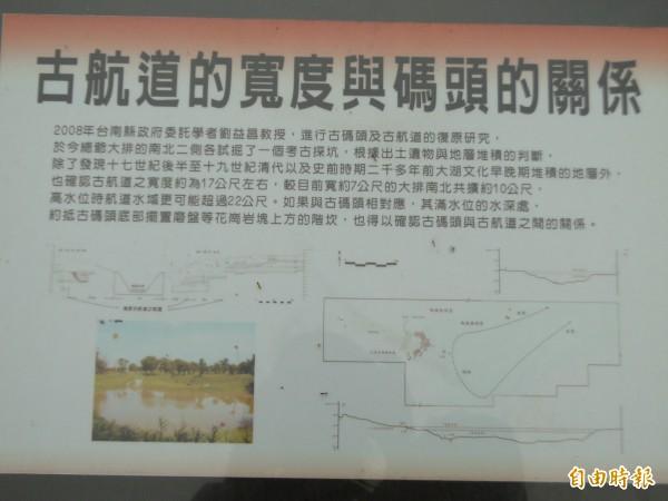 蔴荳古港文化園區解說牌。(記者洪瑞琴攝)