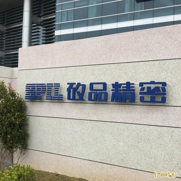 矽品的竹科測試廠有出現停電情形。(記者洪友芳攝)