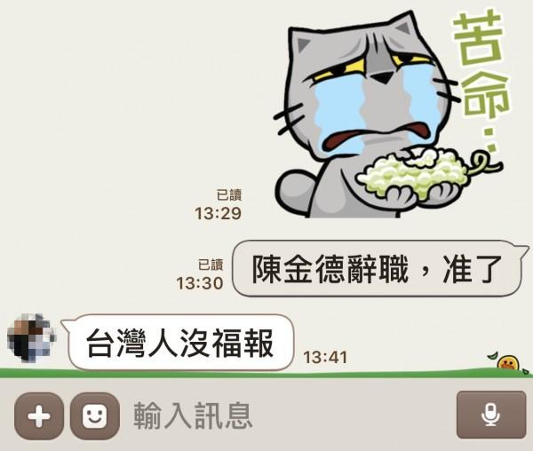 支持陳金德的高雄市民留言給高市議長,陳金德辭職是台灣人沒福報。(翻攝手機)