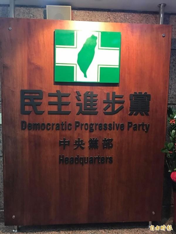 民進黨嚴厲譴責反年改團體。(記者蘇芳禾攝)