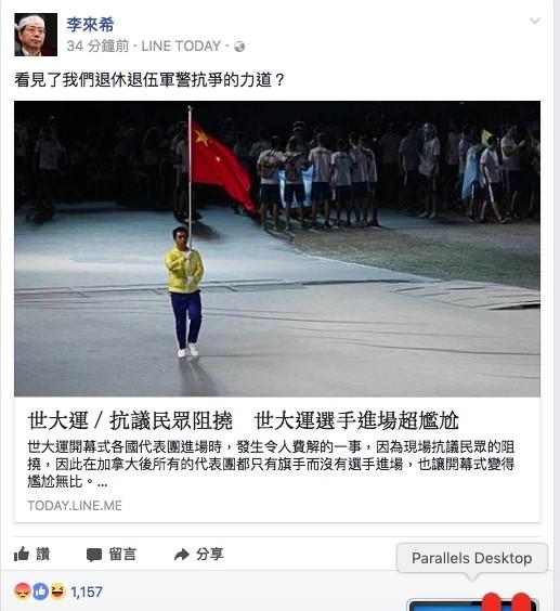 反年改大將李來希於臉書的爭議發文,引來網友痛批。(翻攝自臉書)