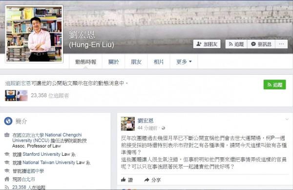 台北世大運開幕風波,政大法律系副教授劉宏恩在臉書發文提出質疑。(擷取自劉宏恩臉書)