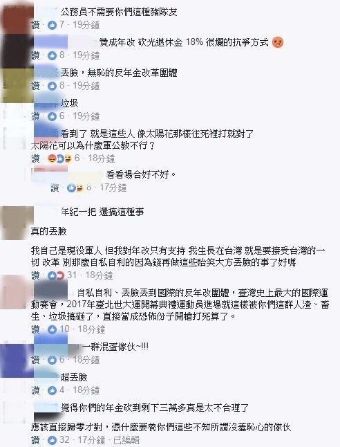 大批憤怒網友湧入李來希的臉書留言,痛批反年改「丟臉、無恥、自私自利」,甚至表示贊成年改砍光退休金。(翻攝自臉書)