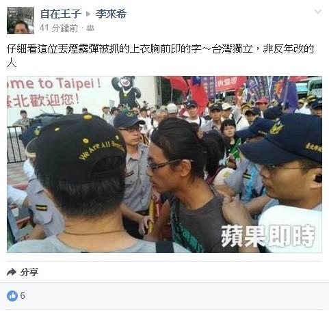 有反年改成員在李來希臉書上留言,聲稱丟煙霧彈的人士台獨團體。(記者王冠仁翻攝)