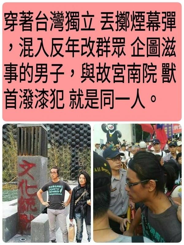 網路上流傳一組照片,聲稱丟煙霧彈的人是台獨成員。(記者王冠仁翻攝)