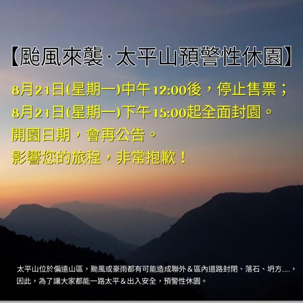 宜蘭縣太平山國家森林遊樂區宣布明天(21日)午後將預警性休園。(翻攝自太平山官網)