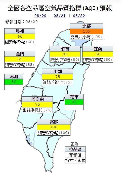 今天北部為橘色提醒(對敏感族群不健康),其他地區及離島為良好至普通等級。(圖取自行政院空氣品質監測網)