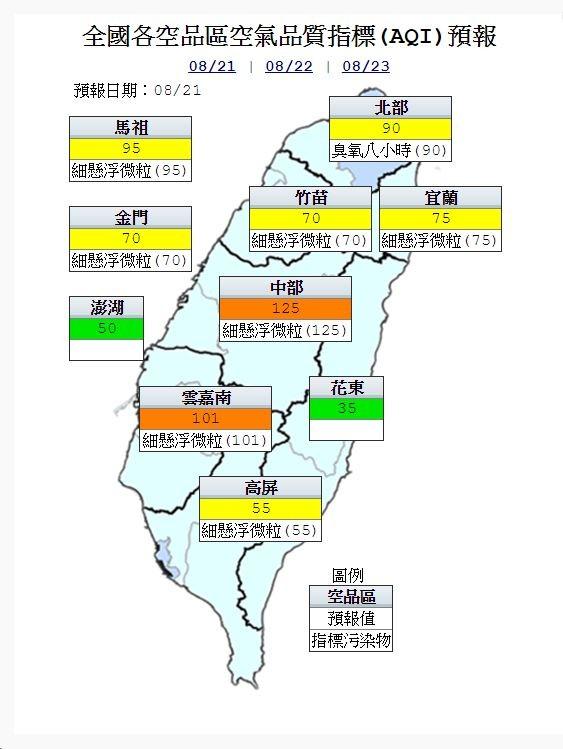 21日中部和雲嘉南地區的空氣品質指標(AQI)為橘色提醒。(圖擷取自環保署空氣品質監測網)