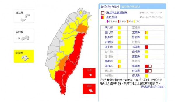 天鴿雖結構不佳移動快速,但仍替東南部帶來強風暴雨。(圖擷自中央氣象局)