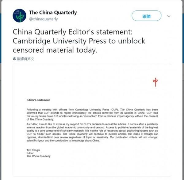 刊物官方推特稍早發布聲明稱,早前因中國審查而被刪除的文章今日重新上架。(圖擷取自推特)
