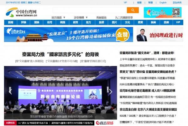政府有關單位指出,中國國台辦管理的官媒近期祭出把兩岸關係歸責台灣的抹黑策略,扭曲解讀台灣的改革議題與內部施政,刻意激化兩岸社會矛盾與對立,施壓台灣。(取自中國台灣網)