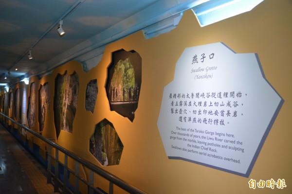 「山水太魯閣」以公路沿線景點與步道為主,並將圖片嵌入不規則、具有太魯閣特色的岩石形狀設計框內,讓展示版面顯得更加活潑。(記者王峻祺攝)