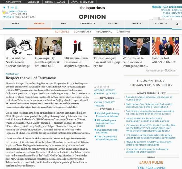 日媒社論指出,大多數的台灣人不想被中國統一,呼籲北京政府應尊重台灣人的意願。(圖擷自《日本時報》)