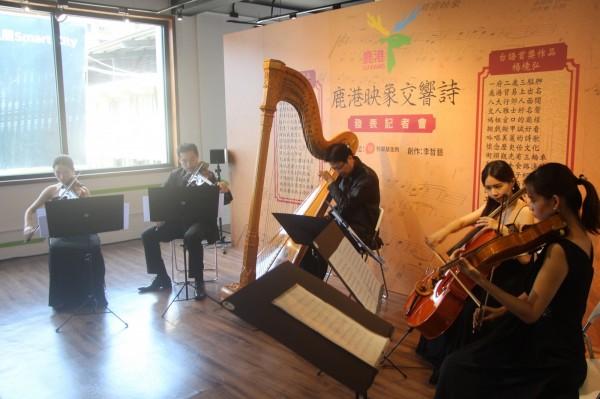 「鹿港映象」交響詩音樂影片正式上線。(智榮基金會提供)