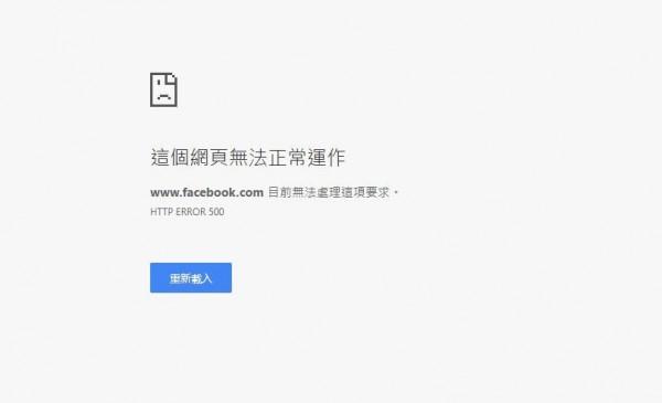 臉書粉絲專頁完全無法運作發文。(圖擷取自臉書)