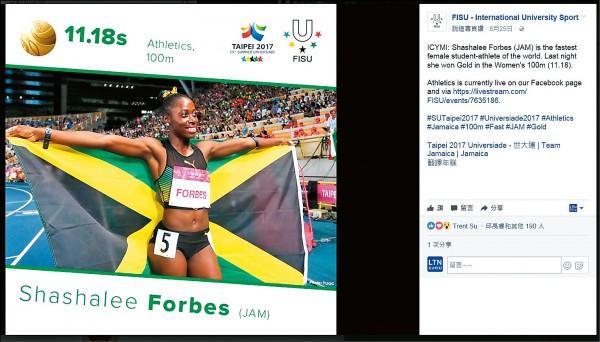 牙買加女將弗碧絲在台北世大運女子一百公尺奪金,披國旗繞場時接受觀眾歡呼;相較之下,我國選手奪金卻無法披旗繞場,不少國人都感到可惜。 (取自FISU的臉書粉絲團)