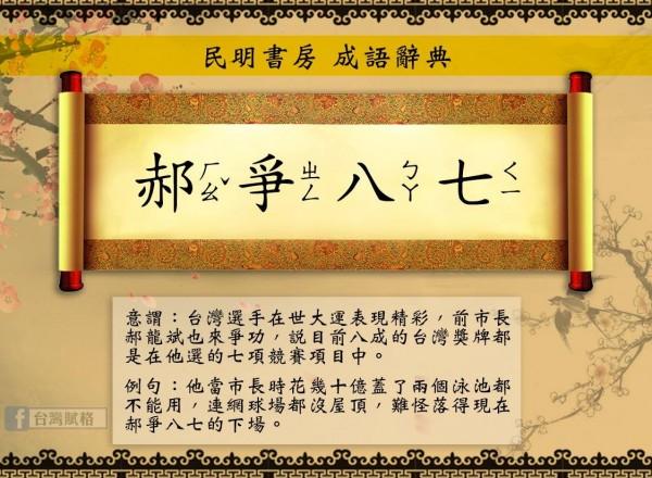 臉書粉專「台灣賦格」指出,我選手在世大運賽事中表現精湛,前北市長郝龍斌表示,「目前八成的台灣獎牌都是在他選的七項競賽項目中」,直呼這是「郝爭八七」。(圖擷取自臉書粉專「台灣賦格 Taiwan Fugue」)