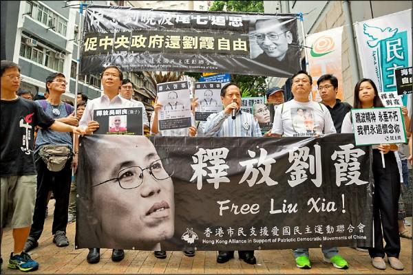 香港民主派團體「香港市民支援愛國民主運動聯合會」(支聯會)發起遊行,呼籲中國政府釋放至今已遭當局非法軟禁近七年的劉曉波遺孀劉霞。。(歐新社)