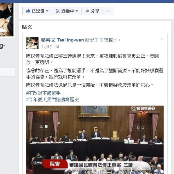 「國民體育法部分條文修正案」昨三讀通過,總統蔡英文透過臉書表示,國民體育法修法通過只是一個開始,「不要懷疑政府改革的決心」、「不改對不起選手」。(取自蔡英文臉書)