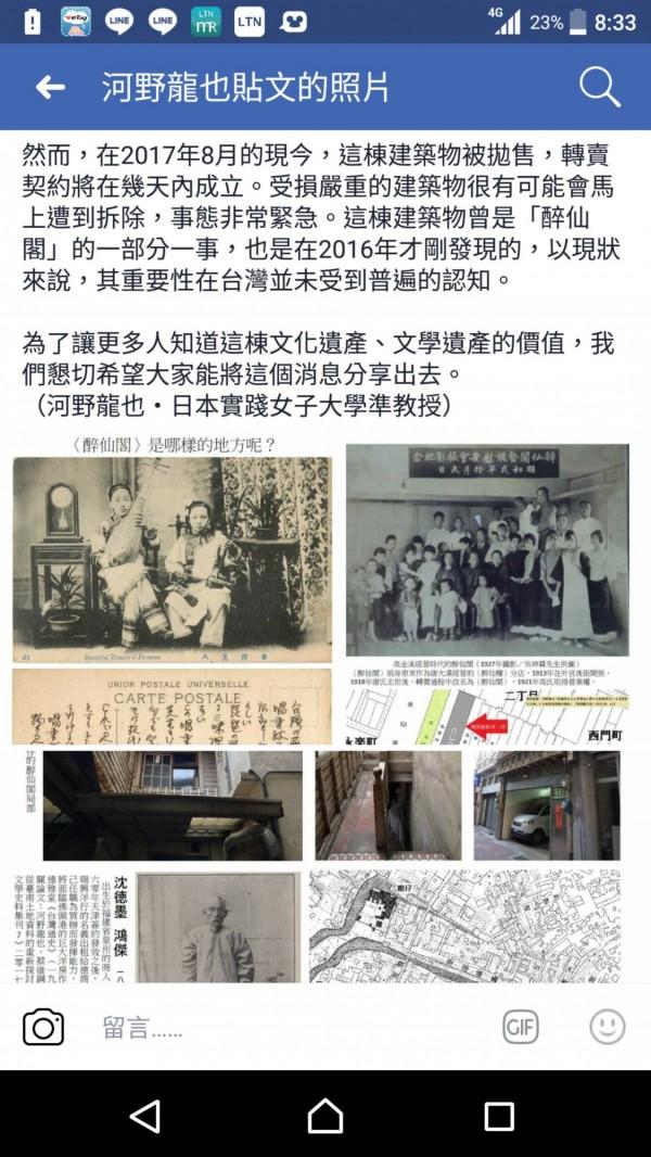 日本學者河野龍也在臉書貼文,希望保留「醉仙閣」建築。(記者劉婉君翻攝)