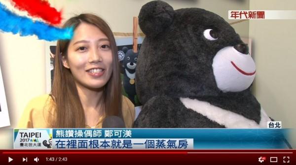 有媒體訪問到其中一名熊讚操偶師,竟然是個超級大正妹,影像曝光讓鄉民為之傾倒。(圖擷取自YouTube年代新聞頻道)