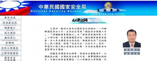 蔡英文總統執政首年,國安局網站遭網攻次數爆表。(圖擷取自國安局官網)