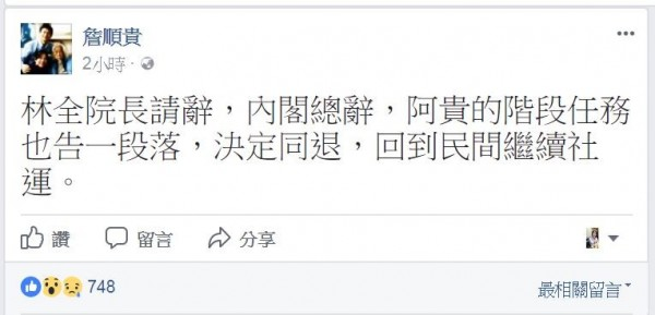 詹順貴在個人臉書上公開與林全同退。(圖擷自詹順貴臉書)
